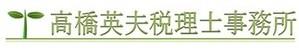 高橋秀雄税理士事務所