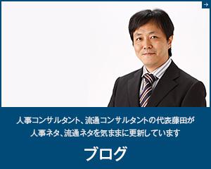 人事コンサルタント、流通コンサルタントの代表藤田が人事ネタ、流通ネタを気ままに更新しています