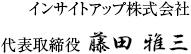 インサイトアップ株式会社代表取締役藤田雅三