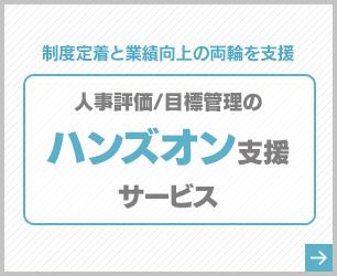 人事評価/目標管理のハンズオン支援サービス