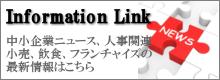 情報リンク
